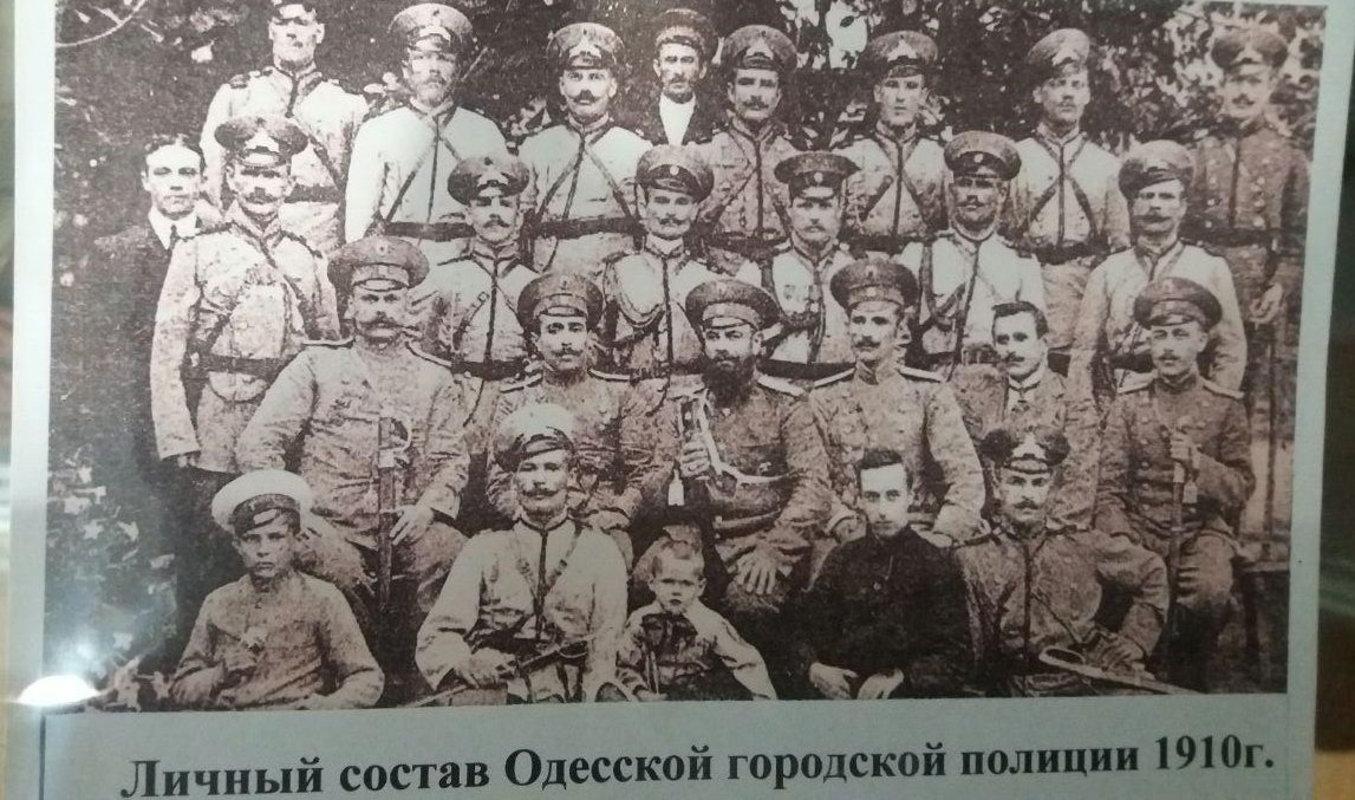 Дореволюционная полиция Одессы. Почему боялись и уважали?
