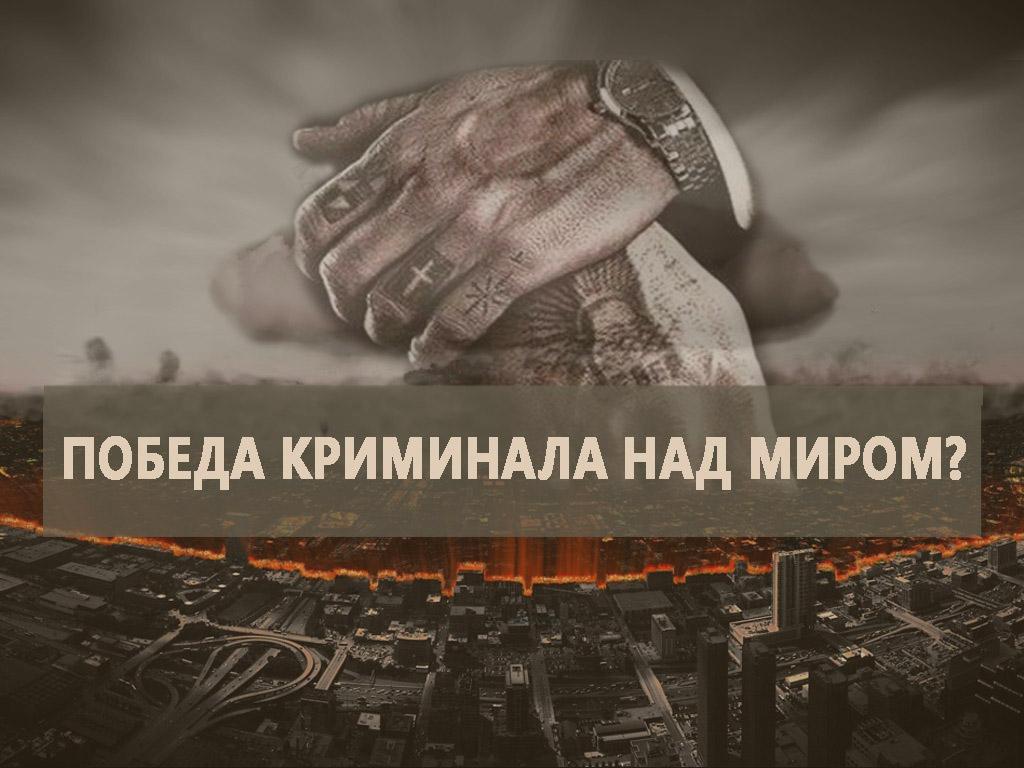 Последствия пандемии: победа криминала над миром?